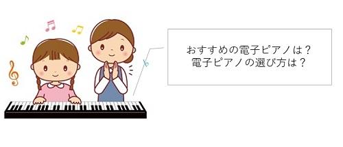 電子ピアノおすすめ10選は?