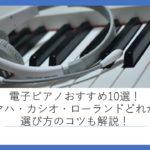 電子ピアノおすすめ10選!ヤマハ・カシオ・ローランドどれがいい?選び方のコツも解説!