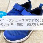 【ジュニア】ランニングシューズおすすめ人気ランキング15選!ナイキ・幅広・初心者・選び方も解説!