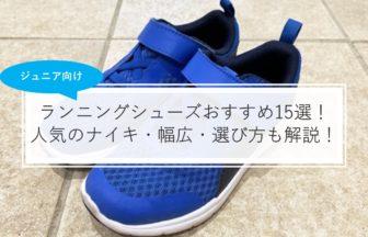 【ジュニア向け】ランニングシューズおすすめ15選!人気のナイキ・幅広・選び方も解説!