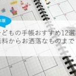 【2021年版】子どもの手帳おすすめ12選!無料からお洒落なスケジュール帳まで!