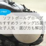 ソフトボールグローブおすすめランキング15選!女子人気・ジュニア向け・選び方も解説!