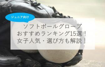 【ジュニア向け】ソフトボールグローブおすすめランキング15選!女子人気・選び方も解説!