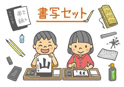 子どもにおすすめの書道セット15選