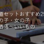 【2021年版】子供の書道セットおすすめ25選!男の子・女の子・人気おしゃれ・選び方のコツも解説!