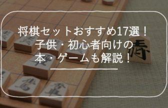将棋セットおすすめ17選!子供・初心者におすすめの本・ゲームも解説!