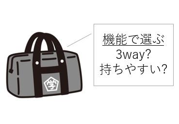中高生のスクールバッグは機能性で選ぶ