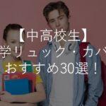 【中学・高校生】通学リュック・カバンおすすめ人気30選!大容量・かわいい・女子男子・選び方も解説!