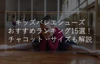 キッズバレエシューズおすすめ人気ランキング15選!チャコット・サイズ・選び方も解説!