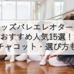 キッズバレエレオタードおすすめ人気ランキング15選!チャコット・おしゃれ・選び方も解説!