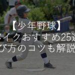 【少年野球】スパイクおすすめ人気25選!ミズノ・アシックス・幅広・選び方も解説!