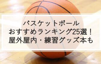 バスケットボールおすすめランキング25選!屋外・屋内・練習グッズ本・選び方も解説!