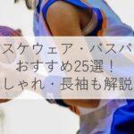 【ジュニア】バスケウェア・バスパンおすすめ人気ランキング25選!おしゃれ・長袖・選び方も解説!
