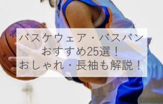 【ジュニア】バスケウェア・バスパンおすすめ25選!おしゃれ・長袖・選び方も解説!