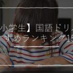 【2021年版】小学生国語ドリルおすすめランキング15選!読解・文法・漢字・勉強法・選び方も解説!