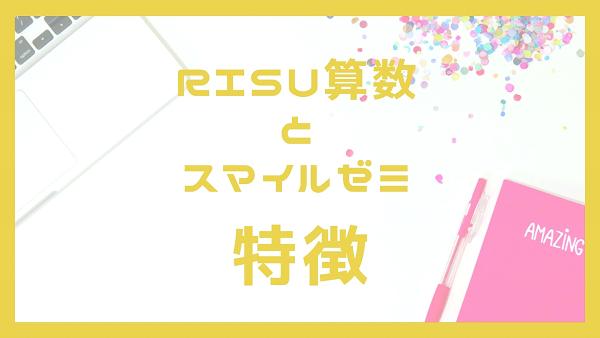 RISU算数とスマイルゼミの特徴