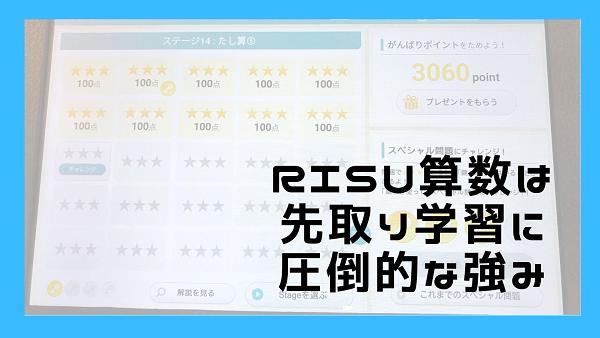 RISU算数の効果・強みは先取り学習ができること