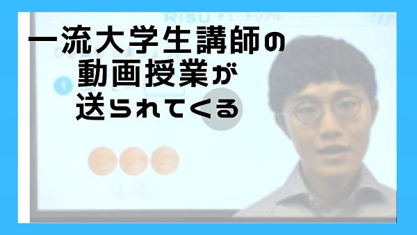 RISU算数の特徴3【一流大学生講師の動画授業がある】