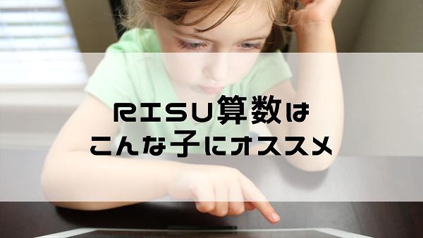RISU算数がおすすめの家庭は?