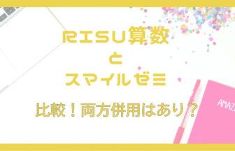 【比較完全版】RISU算数VSスマイルゼミ!2年両方併用して分かった効果の違いを解説!