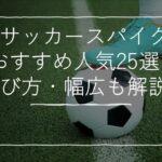 【ジュニア】サッカースパイクおすすめ人気ランキング25選!選び方・幅広も解説!