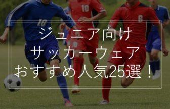 【ジュニア】サッカーウェアおすすめ人気25選!上下セット・ナイキ・選び方のコツも解説!