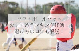 ソフトボールバットおすすめランキング15選!ミズノ・カタリスト・女子人気・選び方のコツも解説!