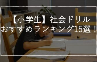 【小学生】社会ドリルおすすめランキング15選!選び方のコツも解説!