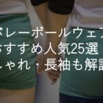【レディース】バレーボールウェアおすすめ人気25選!パンツ・おしゃれ・長袖・選び方も解説!