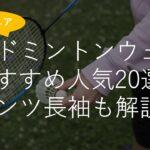 【ジュニア】バドミントンウェアおすすめ人気ランキング20選!男子・女子・パンツ・長袖も解説!