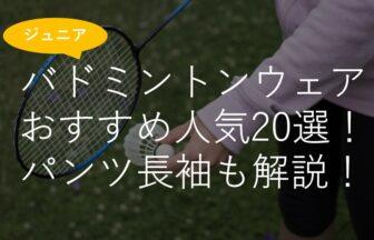 【ジュニア】バドミントンウェアおすすめ人気20選!男子・女子・パンツ・長袖も解説!