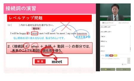 進研ゼミ中学講座のオンラインライブ配信