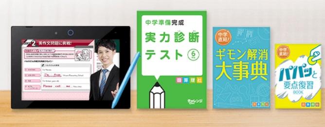 進研ゼミ5教科疑問大辞典