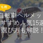 【子ども用】自転車ヘルメットおすすめ人気ランキング15選!サイズ・おしゃれ・安全・選び方も解説!