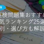 【2021年版】英検問題集おすすめ人気ランキング25選!級別・選び方も解説!