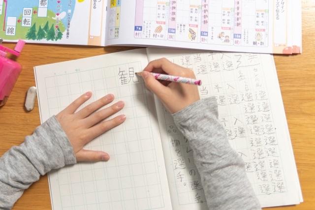 小学生の漢字の勉強法は?