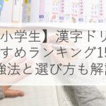 【小学生】漢字ドリルおすすめ人気ランキング15選!勉強法と選び方のコツも解説!