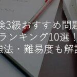 【2021年版】数検3級おすすめ問題集ランキング10選!中学生が合格する勉強法・難易度も解説!