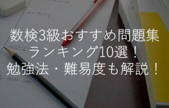 数検3級おすすめ問題集ランキング10選!中学生が合格する勉強法・難易度も解説!