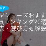 【ジュニア】卓球シューズおすすめ人気ランキング20選!幅広・小中学生・初心者・選び方も解説!