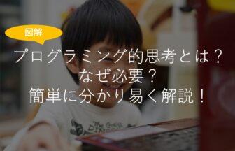 【図解】プログラミング的思考とは?なぜ必要?簡単に分かり易く講師が解説!