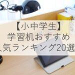 【小中学生】学習机おすすめ人気ランキング20選!収納・シンプル・選び方も解説!