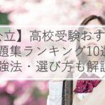 【公立】高校受験におすすめの問題集ランキング10選!勉強法・選び方のコツも解説!