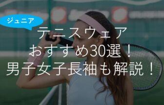 【ジュニア】テニスウェアおすすめ人気30選!男子・女子・長袖・選び方も解説!