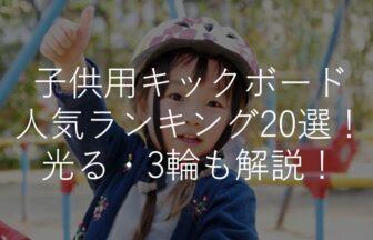 【子供用】キックボードおすすめ人気ランキング20選!光る・3輪・選び方も解説!
