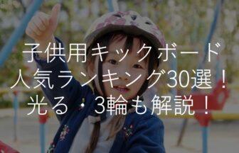 【子供用】キックボードおすすめ人気ランキング30選!2輪3輪・光る・選び方も解説!