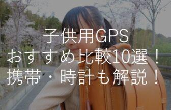 【子供用】防犯GPSおすすめ比較10選!携帯・時計・月額無料・選び方のコツも解説!