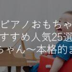ピアノおもちゃおすすめ人気ランキング25選!赤ちゃんから本格的まで選び方のコツも解説!