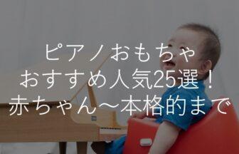 ピアノおもちゃおすすめ人気25選!赤ちゃんから本格的まで選び方のコツも解説!