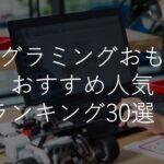 プログラミングおもちゃおすすめ人気ランキング30選!幼児~高学年・選び方のコツも解説!
